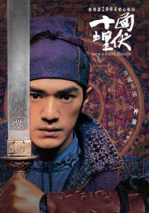 House of Flying Daggers, Yimou Zhang