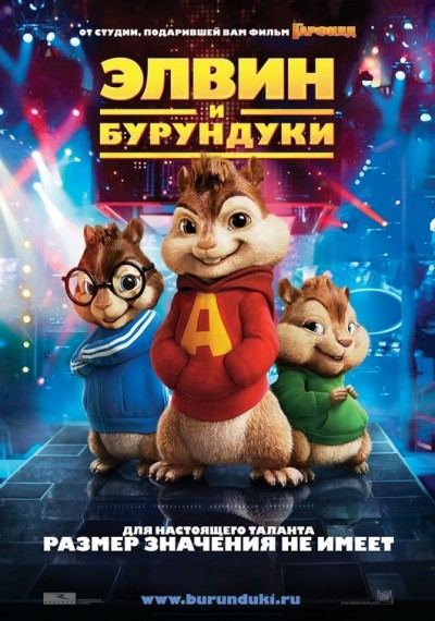/db_data/movies/alvinandthechipmunks/artwrk/l/poster3.jpg