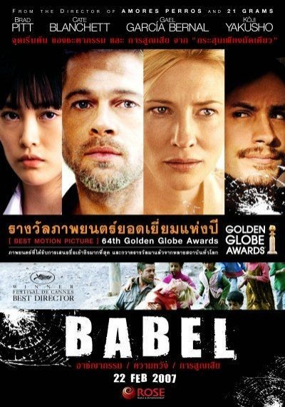 /db_data/movies/babel/artwrk/l/poster2.jpg