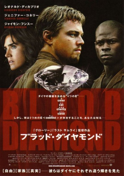 /db_data/movies/blooddiamond/artwrk/l/poster8.jpg