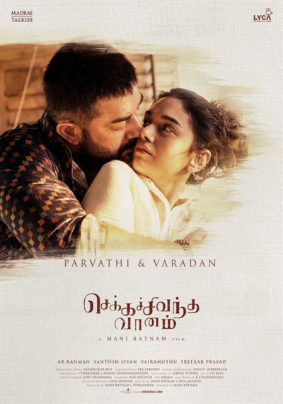 /db_data/movies/chekkachivanthavaanam/artwrk/l/3528399_jpg-r_1280_720-f_jpg-q_x-xxyxx.jpg