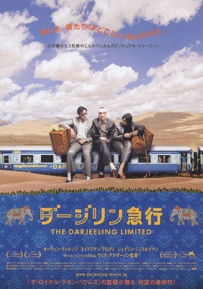/db_data/movies/darjeelinglimited/artwrk/l/poster3.jpg