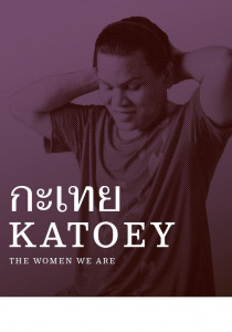 Katoey - The women we are, Stefan Jung