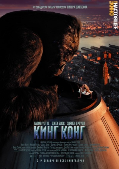 /db_data/movies/kingkong/artwrk/l/poster5.jpg
