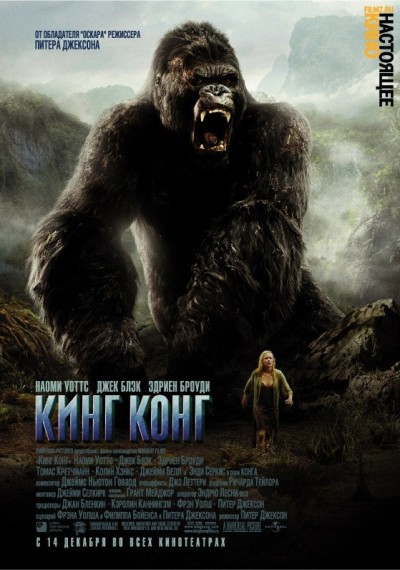 /db_data/movies/kingkong/artwrk/l/poster6.jpg