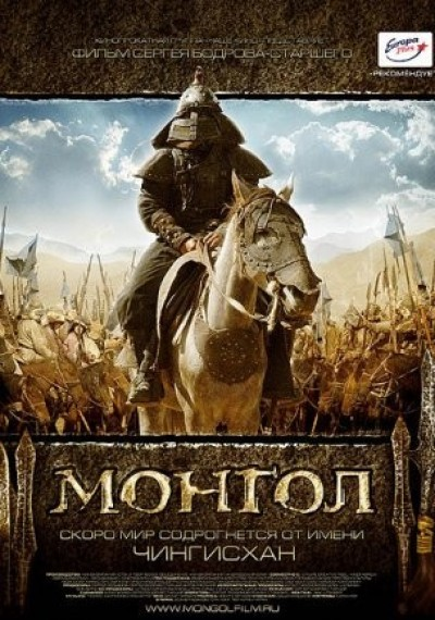 /db_data/movies/mongol/artwrk/l/2315_2_57x3_74cm_300dpi.jpg