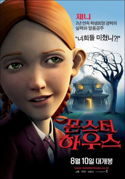 /db_data/movies/monsterhouse/artwrk/l/poster6.jpg