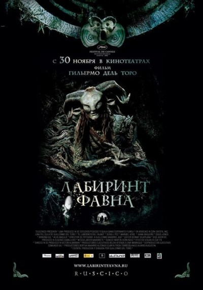 /db_data/movies/panslabyrinth/artwrk/l/poster7.jpg
