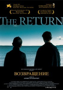 The Return, Andrey Zvyagintsev