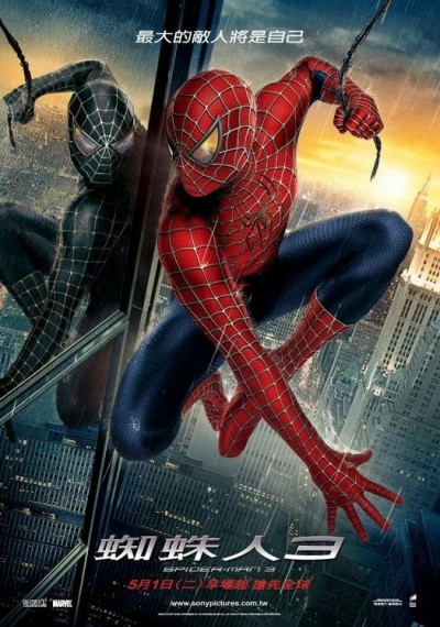 /db_data/movies/spiderman3/artwrk/l/poster8.jpg